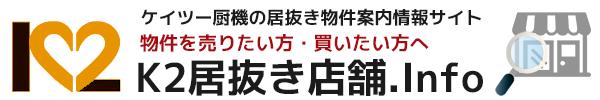 ケイツー厨機 居抜き店舗無料.info